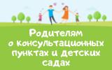 Родителям о консультационных пунктах и детских садах Ярославской области